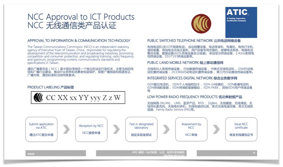 电信产品台湾认证
